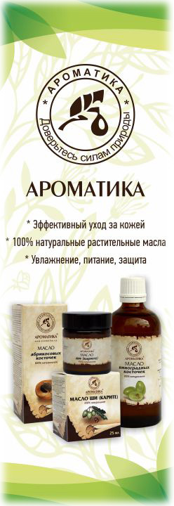 Aromatika_right